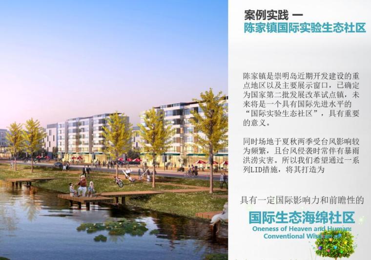 陈家镇国际实验生态社区