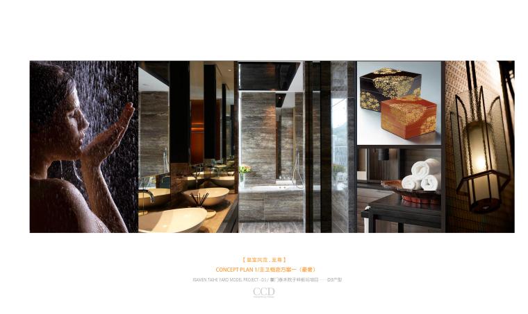 CCD-泰禾厦门院子叠拼四居室别墅样板房概念深化方案+高清效果图丨46P-17 主卫概念意向-豪奢
