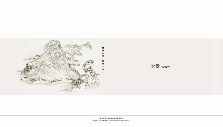[山东]青岛悦喜达艺术酒店设计方案+效果图丨125页丨PDF+JPG-1 (31)