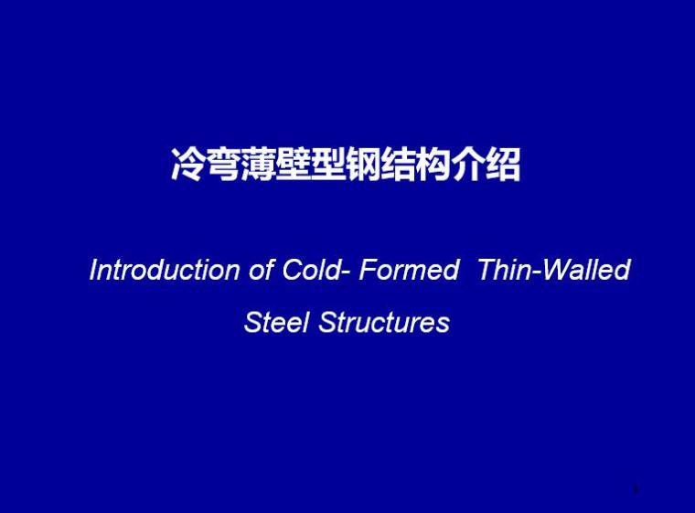 冷弯薄壁型钢结构介绍(PPT,39页)