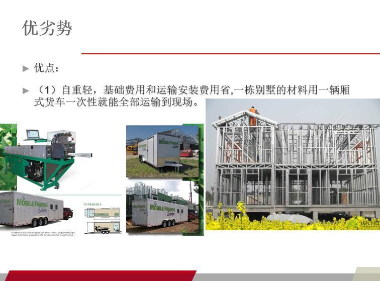 建筑产业化建造方式类型分析-冷弯薄壁型钢结构