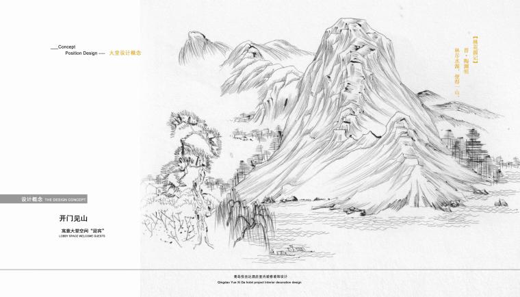 [山东]青岛悦喜达艺术酒店设计方案+效果图丨125页丨PDF+JPG-1 (33)