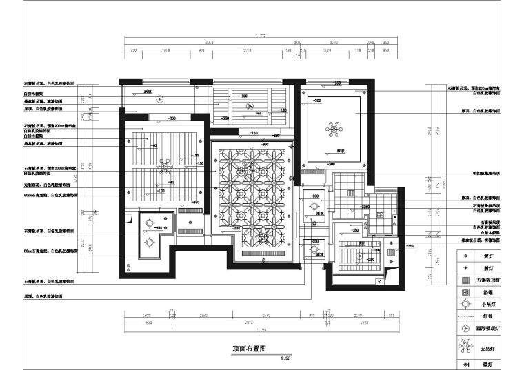 [武汉]福星惠誉国际城一期样板间CAD施工图-天花布置图