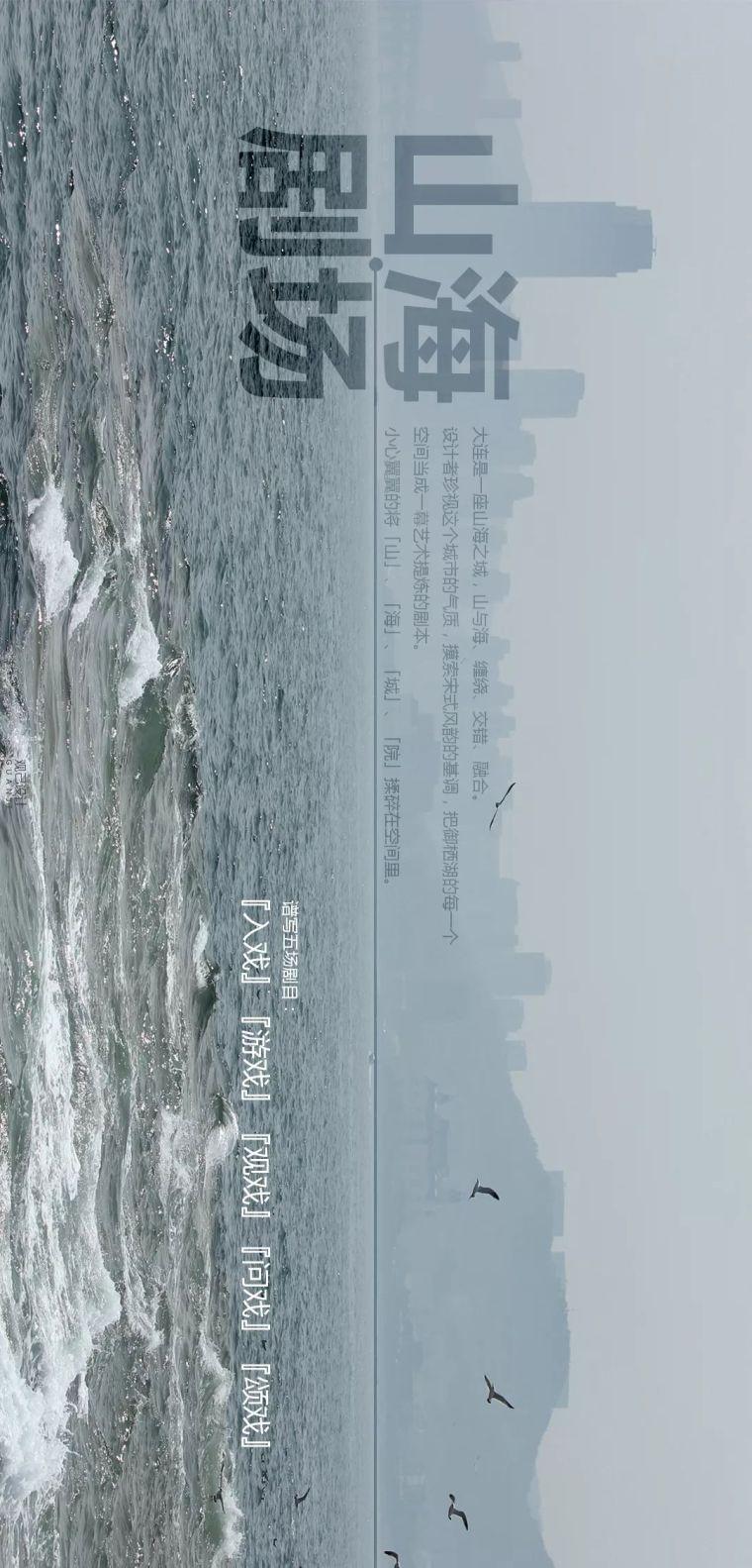 宋式园林,山海剧场|融创&新希望·御栖湖_3