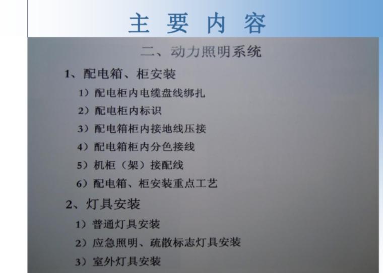 机电安装质量图片讲解(174页)