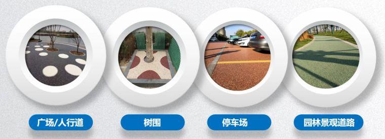 第四代路面铺装|聚氨酯基透水路面,浙江已经开始布局