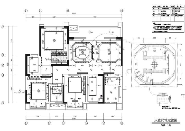 [四川]成都中洲白鹭郡样板间施工图+实景图-天花尺寸定位图