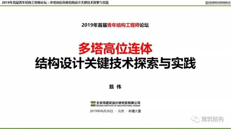 北京院甄伟:多塔高位连体结构设计关键技术探索和实践
