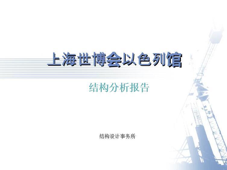 上海世博会以色列馆结构分析报告(PPT,35页)