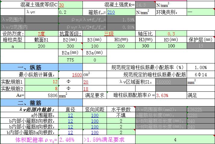 剪力墙边缘构件的体积配箍率计算(根据抗震规范2010编写)