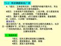 单层厂房抗震设计(PDF,共43页)