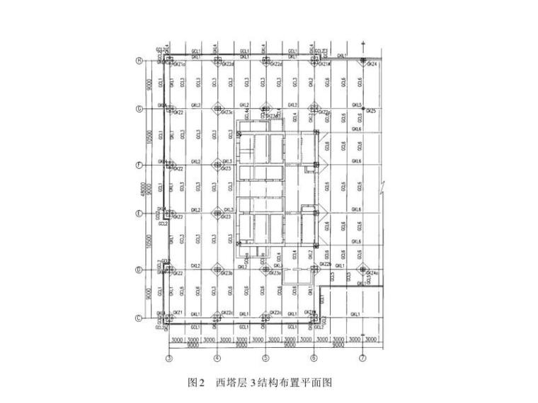 [论文]北京国际财源中心(西塔)混合结构设计