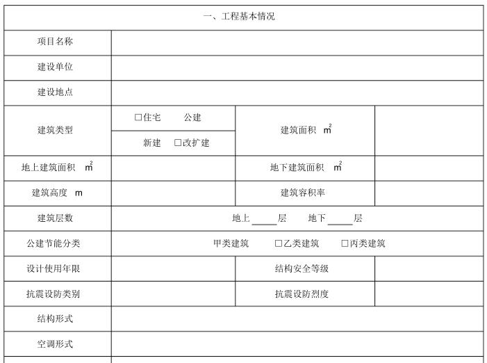 浙江省民用建筑绿色设计表