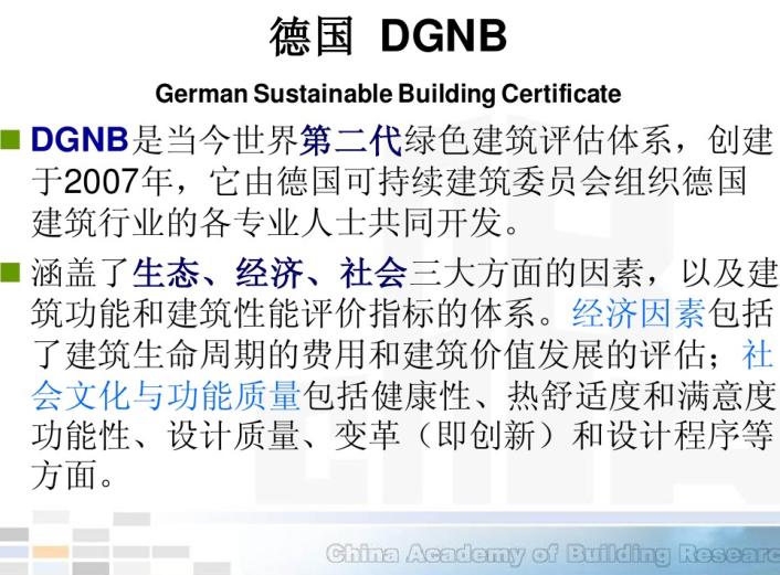 德国DGNB