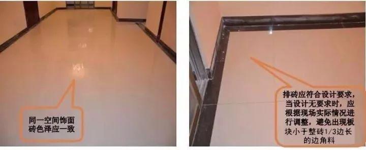 最全的装修工程施工工艺标准手册,地面墙面吊顶都有!_10