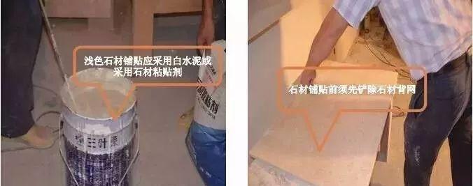 最全的装修工程施工工艺标准手册,地面墙面吊顶都有!_4