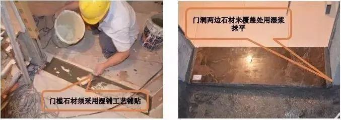 最全的装修工程施工工艺标准手册,地面墙面吊顶都有!_17
