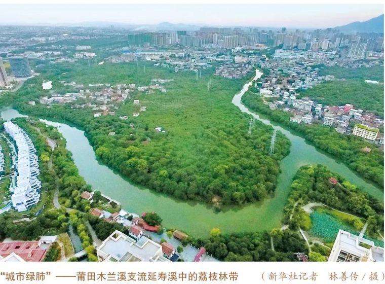 木兰溪的生态文明建设实践
