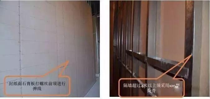 最全的装修工程施工工艺标准手册,地面墙面吊顶都有!_21