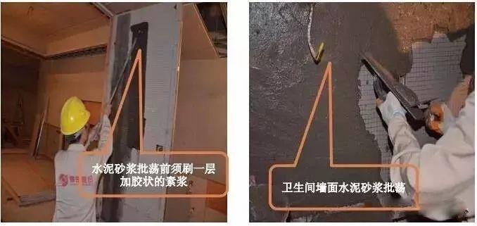 最全的装修工程施工工艺标准手册,地面墙面吊顶都有!_25