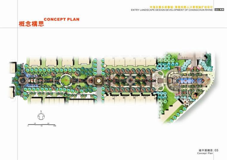 [吉林]中海长春水岸春城居住区入口景观扩初设计(景观手绘)
