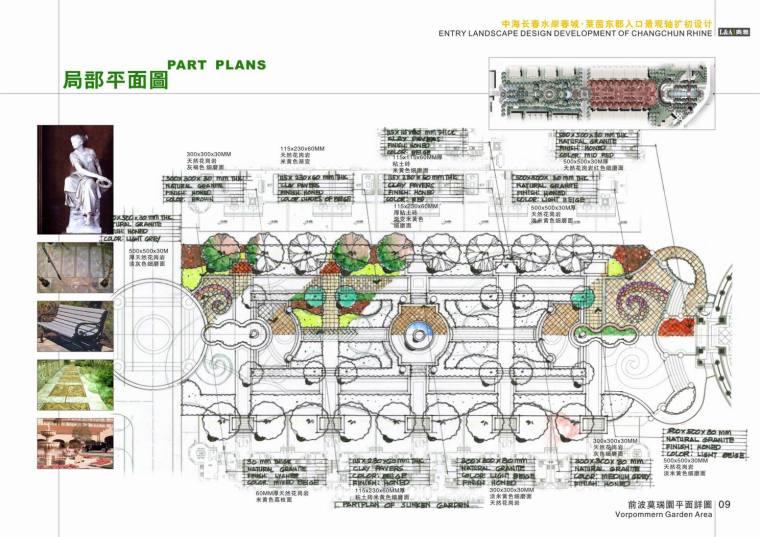[吉林]知名地产长春水岸春城·莱茵东郡入口景观轴扩初设计(景观手绘-09