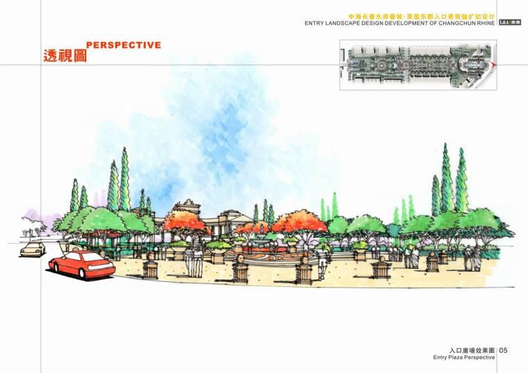 [吉林]知名地产长春水岸春城·莱茵东郡入口景观轴扩初设计(景观手绘-05