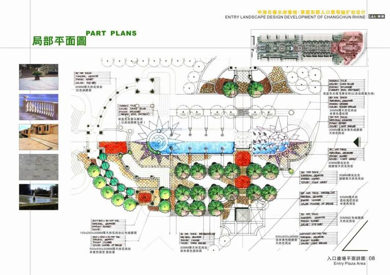 [吉林]知名地产长春水岸春城·莱茵东郡入口景观轴扩初设计(景观手绘-08改