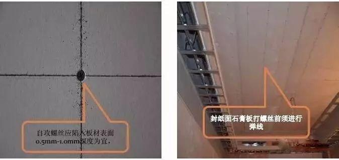 最全的装修工程施工工艺标准手册,地面墙面吊顶都有!_39