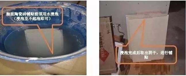 最全的装修工程施工工艺标准手册,地面墙面吊顶都有!_37
