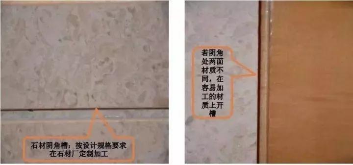 最全的装修工程施工工艺标准手册,地面墙面吊顶都有!_44