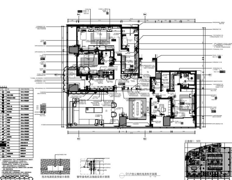 知名地产公寓D户型样板间室内装修施工图+效果图+物料表-6机电资料平面图