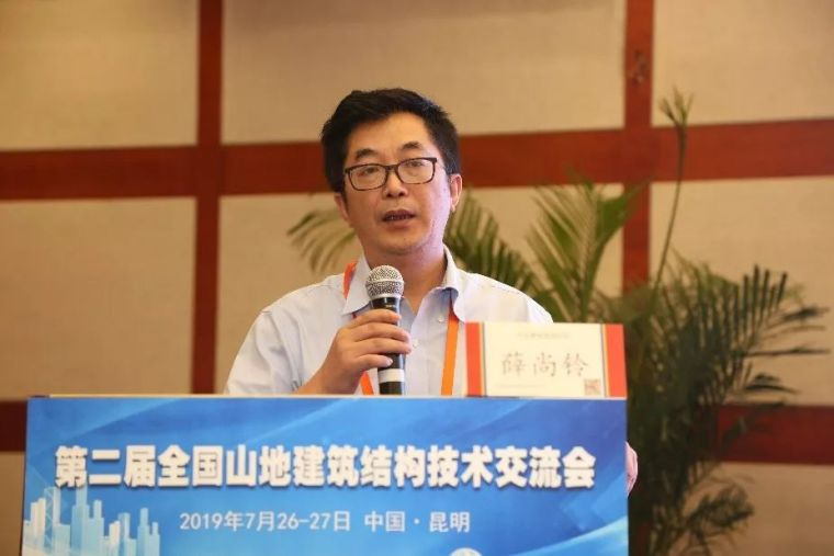 中冶赛迪薛尚铃:建筑场地整体稳定性案例分析_1