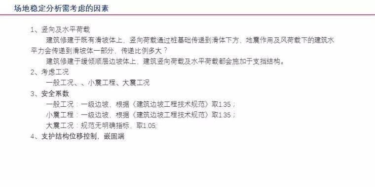 中冶赛迪薛尚铃:建筑场地整体稳定性案例分析_7