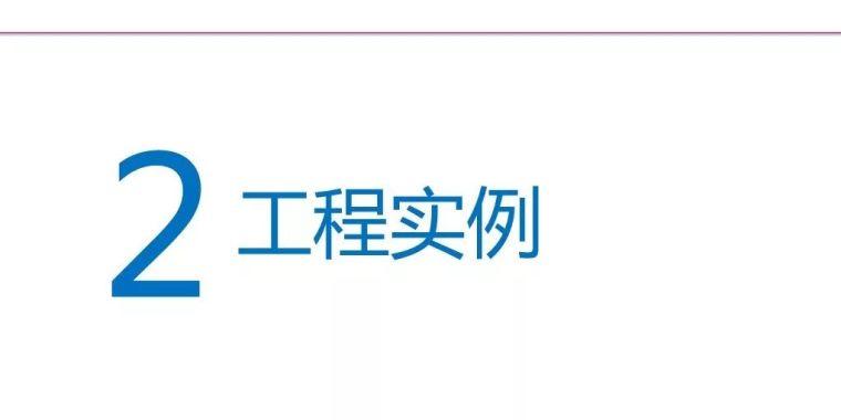 中冶赛迪薛尚铃:建筑场地整体稳定性案例分析_8