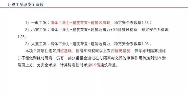 中冶赛迪薛尚铃:建筑场地整体稳定性案例分析_28