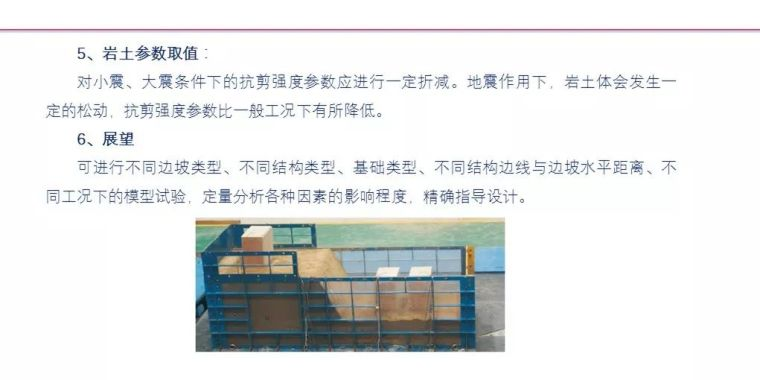中冶赛迪薛尚铃:建筑场地整体稳定性案例分析_34
