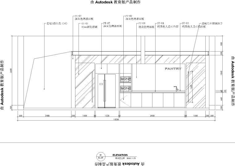 法国Altavia上海办公室施工图+官方摄影-茶水区立面图