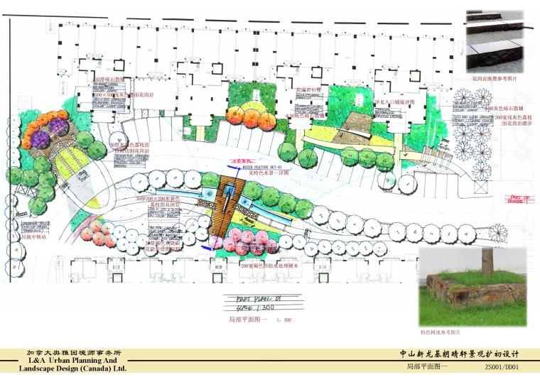 中山新龙基朗晴轩景观设计(概念方案到扩初设计)景观手绘