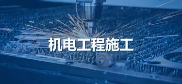 机电工程抗震支吊架安装工艺标准