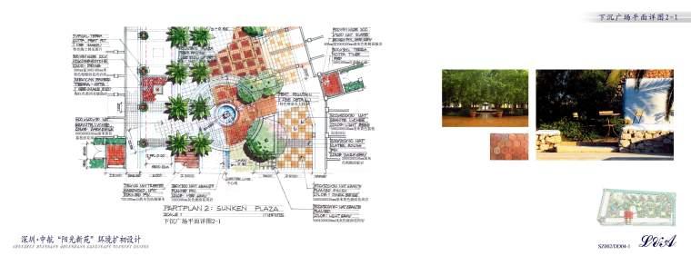 """[深圳]中航""""阳光新苑""""居住区景观扩初设计图(景观手绘)-知名景观公司-d04-1"""
