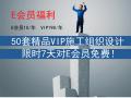 [活动结束]50套精品VIP施工组织设计