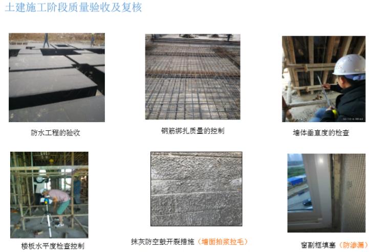 土建施工阶段质量验收及复核