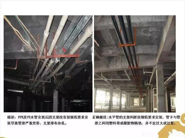 机电安装施工问题汇总及正确做法_6