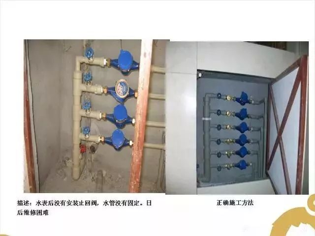 机电安装施工问题汇总及正确做法_3