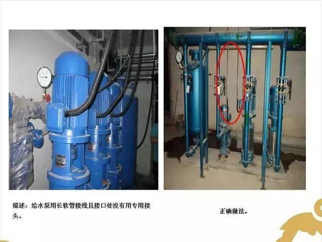 机电安装施工问题汇总及正确做法_8