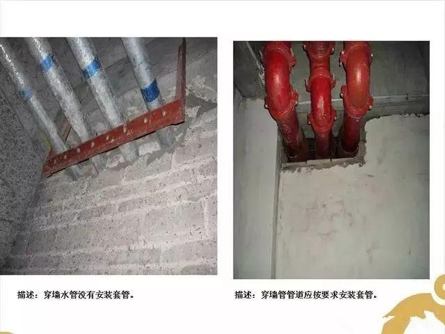 机电安装施工问题汇总及正确做法_4