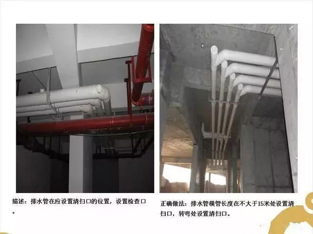机电安装施工问题汇总及正确做法_24
