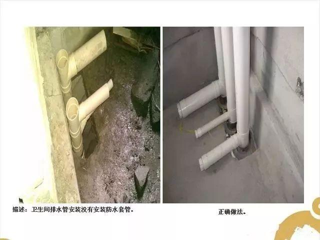 机电安装施工问题汇总及正确做法_29
