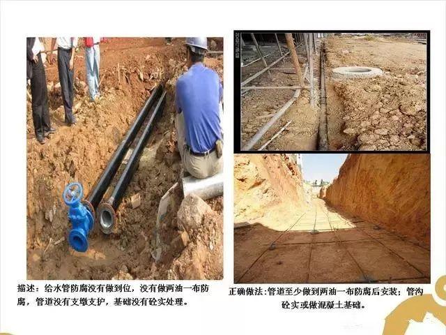 机电安装施工问题汇总及正确做法_14